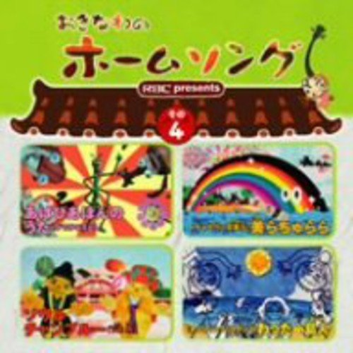 Okinawa No Home Song Sono 4