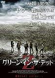グリーン・イン・ザ・デッド[DVD]