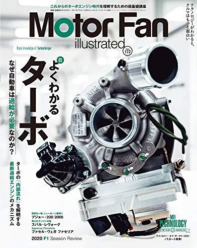 MOTOR FAN illustrated - モーターファンイラストレーテッド - Vol.172 (モーターファン別冊)