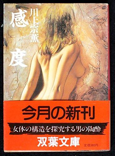 感度 (1985年) (双葉文庫)の詳細を見る