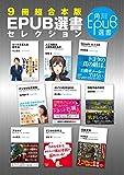 【9冊超合本版】角川EPUB選書セレクション