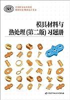 冷冲压工艺与模具设计(第二版)