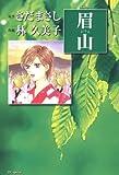 眉山 (花とゆめコミックス)