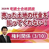 第3話 2020宅建士 権利関係 3/10
