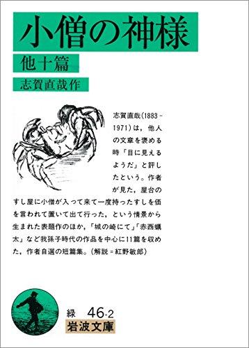 小僧の神様 他十篇 (岩波文庫)