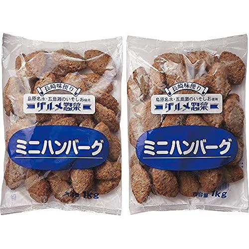 【お中元期間限定販売】 業務用 ミニハンバーグ(2kg)