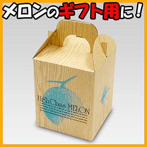 メロン箱 ハイクラスメロン【1個入れ】 50セット (フルーツ用 果物用 ギフトボックス ギフト箱 贈答用 箱)