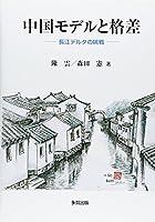 中国モデルと格差―長江デルタの挑戦