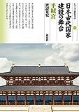 日本古代国家建設の舞台 平城宮