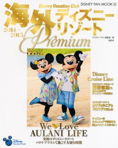 Disney Vacation Club 海外ディズニーリゾートPremium 2014-2015 (DISNEY FAN MOOK)
