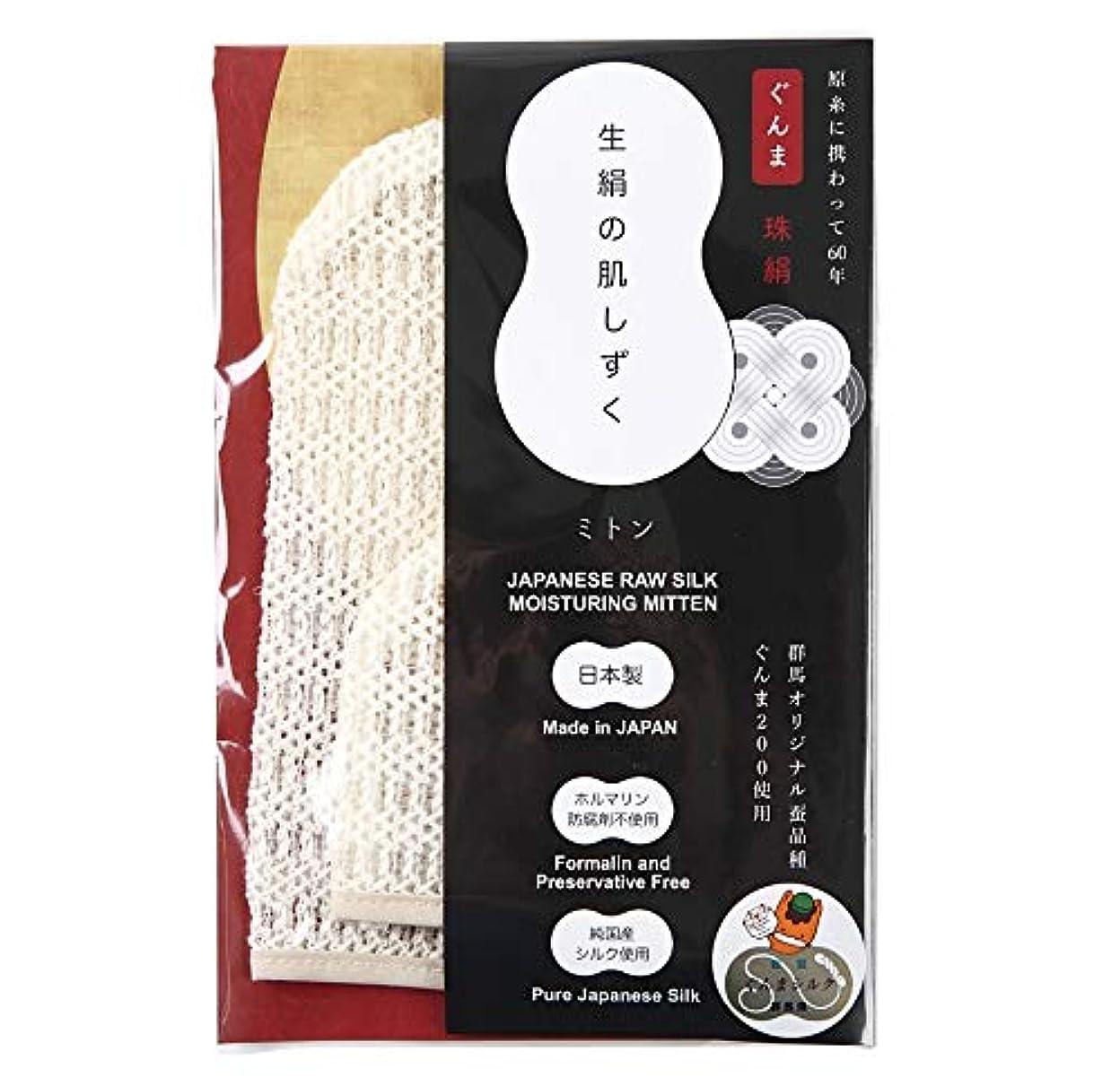 社会主義黒人光沢くーる&ほっと ネットロウシルクミトン 純国産生絹100%「 珠絹(たまぎぬ) 生絹の肌しずく」 ぐんまシルク 100% (群馬県内で一貫製造) 日本製 シルクプロテイン?セリシンそのまま たっぷり 大小セット ネットロウミトン