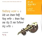 Mere Mun ( My Mind ) 8 Vol, Audio CD set, Shabads from the Sikh Scriptures