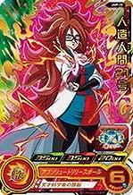 Super Dragon Ball Heroes / UMP-25 Android No. 21 yNo Foilz