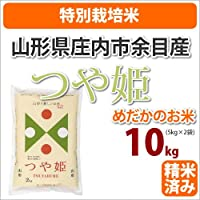 ≪特別栽培米≫山形県庄内市余目産めだかのお米「つや姫」生産者「米シスト庄内8人衆」10kg