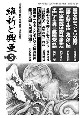『維新と興亜』第5号: 道義国家日本を再建する言論誌