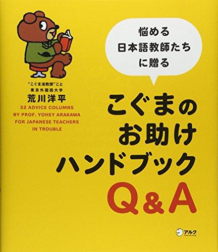 こぐまのお助けハンドブック―悩める日本語教師たちに贈るの詳細を見る