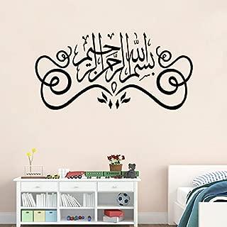 U-Shark DIY Removable Islamic Muslim Culture Surah Arabic Bismillah Allah Vinyl Wall Stickers/Decals Quran Quotes Calligraphy as Home Mural Art Decorator (9327(49cm x 100cm))
