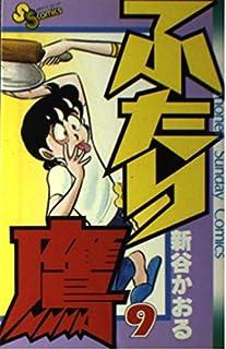 ふたり鷹 (9) (少年サンデーコミックス)