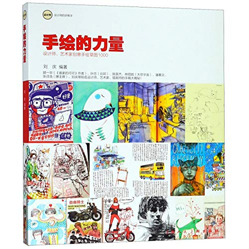 The Power of Freehand Sketching (1000 Cases of Freehand Sketching by Designers and Artists) (Chinese Edition)