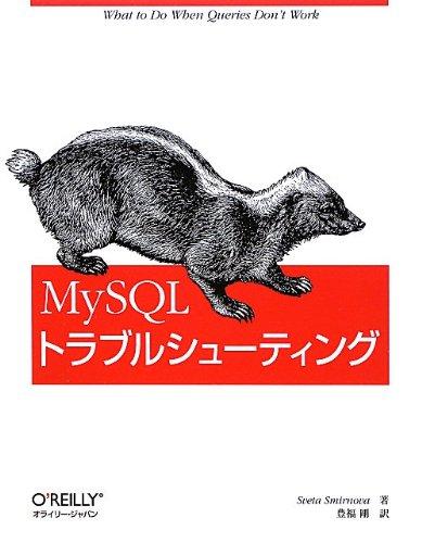 MySQLトラブルシューティング