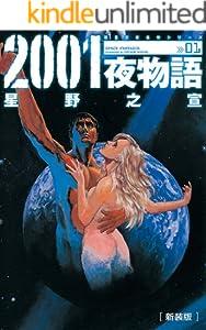 新装版 2001夜物語 1巻 表紙画像