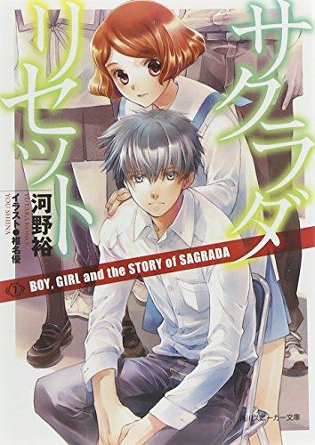 サクラダリセット7  BOY, GIRL and the STORY of SAGRADA (角川スニーカー文庫)の詳細を見る