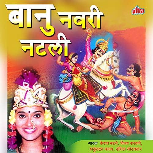 Uttara Kelkar, Sanchita Morajkar, Vijay Sartape, Keshav Badge & Shakuntala Jadhav