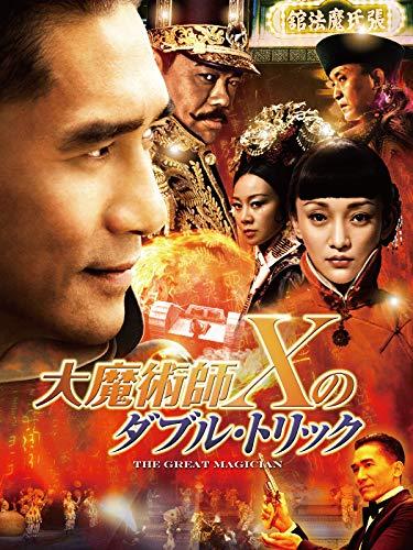 """大魔術師""""X""""のダブル・トリック (字幕版)"""