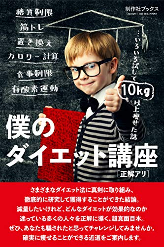 My diet course correct answer ant: Carbohydrate restriction Muscle training Replacement Calorie calculation Diet restriction Aerobic exercise A story of ... 10 kg (SEISAKUSHA BOOKS) (Japanese Edition)