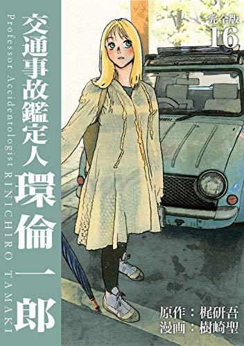 交通事故鑑定人 環倫一郎【完全版】(16) (Jコミックテラス×ナンバーナイン)