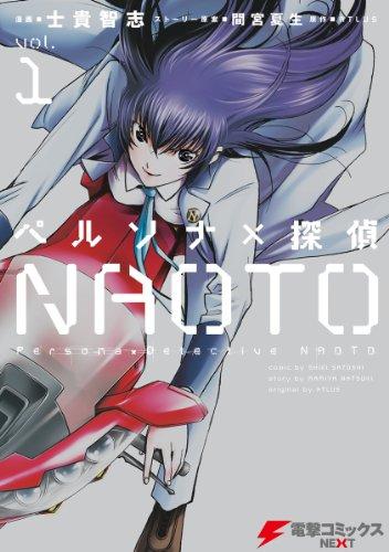 ペルソナ×探偵NAOTO 1 (電撃コミックスNEXT)