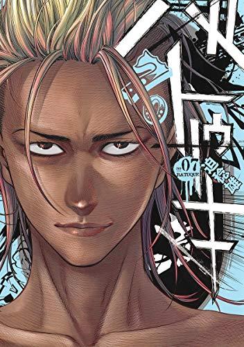 バトゥーキ 7 (ヤングジャンプコミックス)