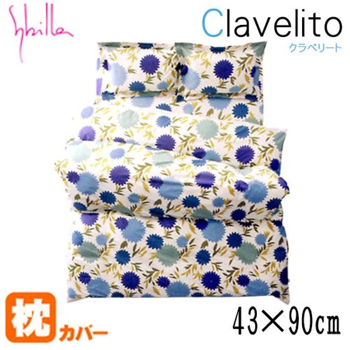 選択するウェイド株式会社【 Sybilla 】 シビラ 『クラベリート』枕カバー ピロケース 43cm × 90cm ブルー 日本製