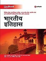 Magbook Bhartiya Itihas 2018