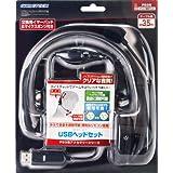 PS3用ヘッドセット『USBヘッドセット』