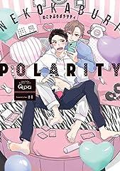 ねこかぶりポラリティ 【電子限定特典付き】 (バンブーコミックス Qpaコレクション)