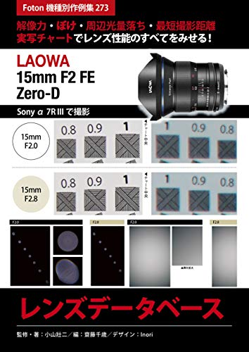 LAOWA 15mm F2 FE Zero D Lens Database: Foton Photo collection samples...