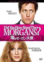噂のモーガン夫妻 コレクターズ・エディション [DVD]