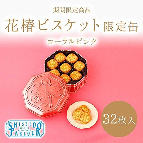 資生堂パーラー 花椿ビスケット限定缶コーラルピンク