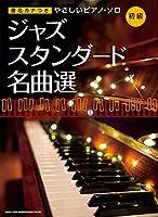 音名カナつきやさしいピアノ・ソロ ジャズ・スタンダード名曲選