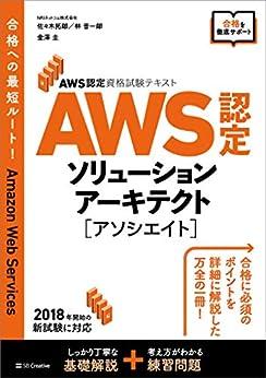 [佐々木 拓郎, 林 晋一郎, 金澤 圭]のAWS認定資格試験テキスト AWS認定 ソリューションアーキテクト-アソシエイト