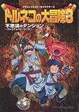 トルネコの大冒険3不思議のダンジョンプレミアムストーリーズ―ドラゴンクエスト・キャラクターズ (Ganganwing comics special)