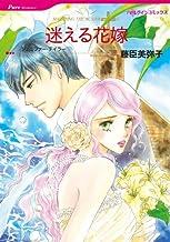表紙: 迷える花嫁 (ハーレクインコミックス) | 藤臣 美弥子