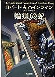 輪廻の蛇 (ハヤカワ文庫 SF 2)