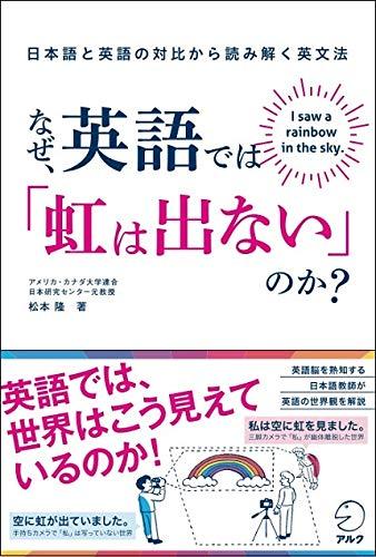 なぜ、英語では「虹は出ない」のか?――日本語と英語の対比から読み解く英文法
