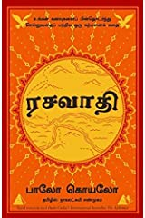 The Alchemist (Tamil) (Tamil Edition) Kindle Edition