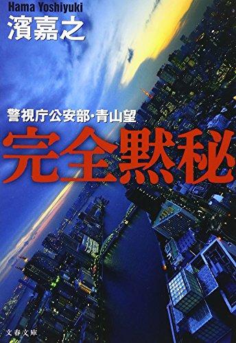 完全黙秘 (文春文庫)