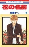 花の名前 第4巻 (花とゆめCOMICS)