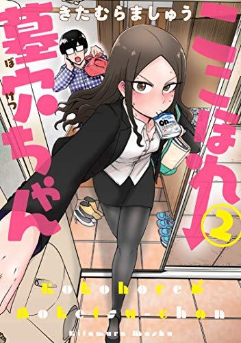 ここほれ墓穴ちゃん(2) (電撃コミックスNEXT)
