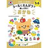 シールとえんぴつで楽しく学ぶ! 七田式 10の基礎概念シールブック『おかね』(お金) 5,6歳 ([バラエティ])